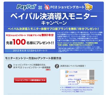 info-cart201206.jpg