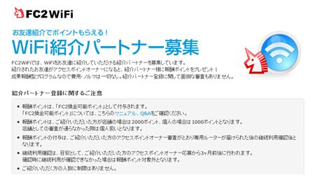 info_wifi_promo01.png