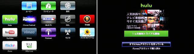 ora120904_hulu_on_appletv1.png