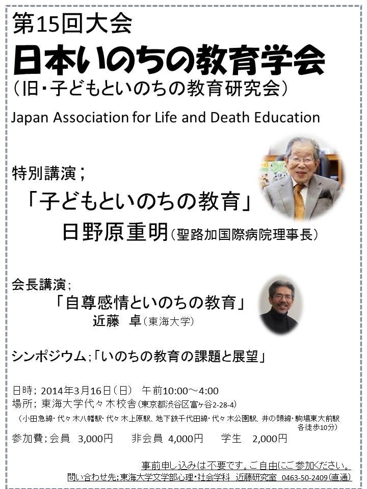 日本いのちの教育学会第15回大会チラシ