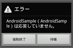 android_anr.png