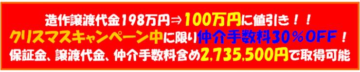 西永福・焼き肉・居抜き