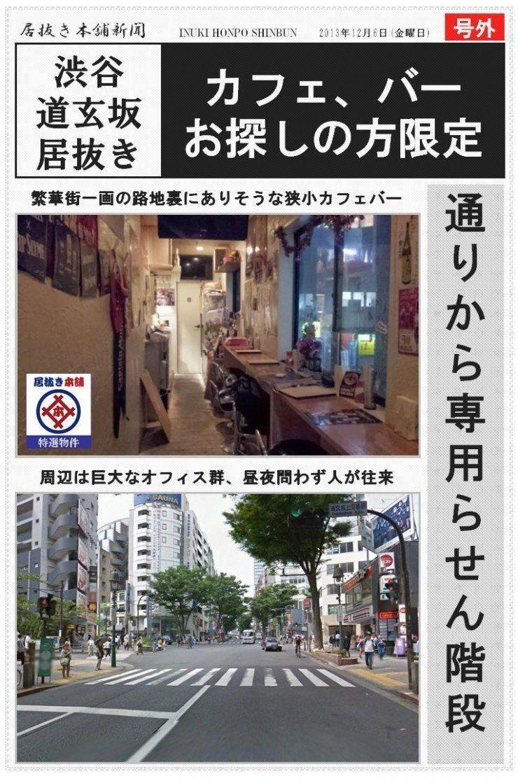 渋谷道玄坂・カフェバー・カウンター・居抜き店舗