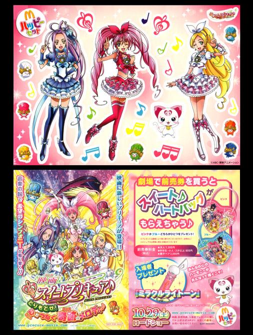 ハッピーセット スイートプリキュア♪ プリキュア3人組!キラキラシール