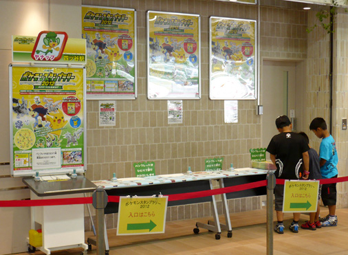 JR東日本 ポケモンスタンプラリー2012 目指せ!キミも聖騎士!!
