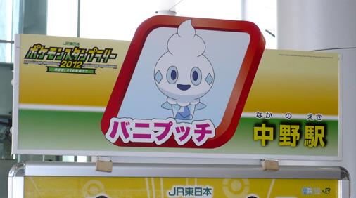 中野駅 バニプッチ