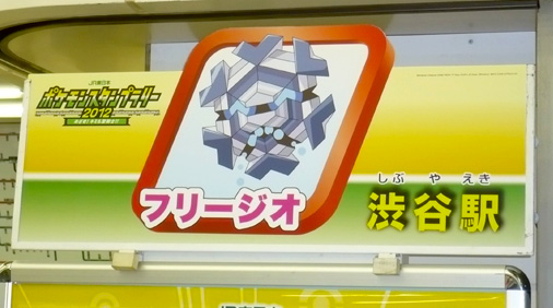 渋谷駅 フリージオ