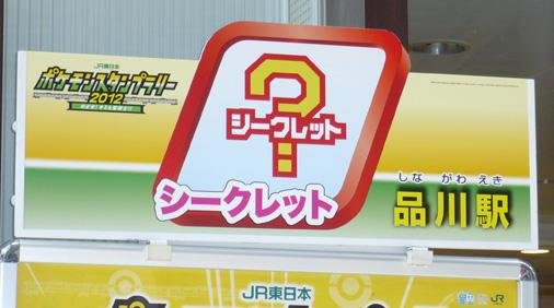 品川駅 コバルオン