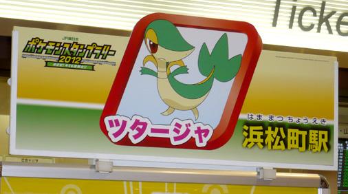 浜松町駅 ツタージャ
