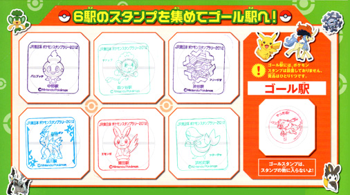 JR東日本 ポケモンスタンプラリー2012 目指せ!キミも聖騎士!! スタンプラリー台紙