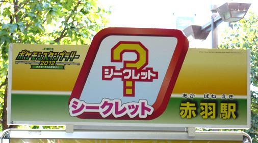 赤羽駅 テラキオン