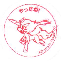 上野駅 ケルディオ(かくごのすがた)
