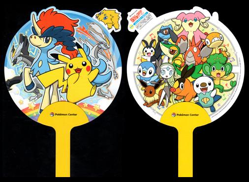 JR東日本 ポケモンスタンプラリー2012 目指せ!キミも聖騎士!! ポケモンセンターオリジナルうちわ