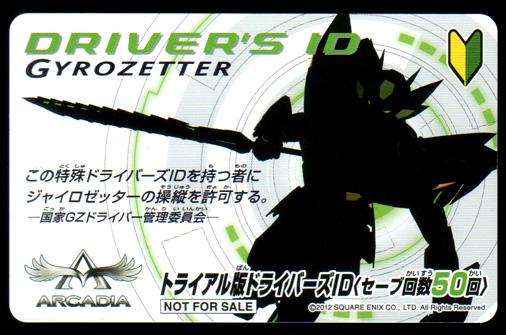 超速変形ジャイロゼッター トライアル版ドライバーズID