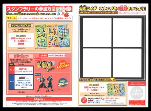 セブンイレブン 仮面ライダースタンプラリー2013 台紙