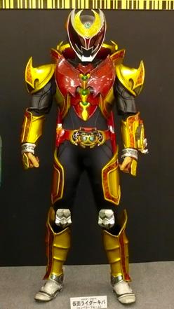 ガンバライド×ダイスオーDX ヒーロークエスト2013 シャバドゥビミッション 仮面ライダーキバ エンペラーフォーム