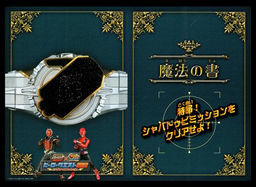 ガンバライド×ダイスオーDX ヒーロークエスト2013 シャバドゥビミッション 魔法の書