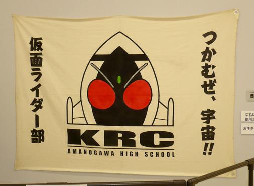 ガンバライド×ダイスオーDX ヒーロークエスト2013 シャバドゥビミッション 仮面ライダー部旗