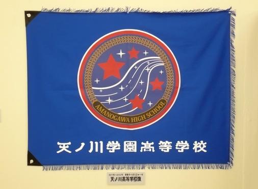ガンバライド×ダイスオーDX ヒーロークエスト2013 シャバドゥビミッション 天ノ川高等学校旗