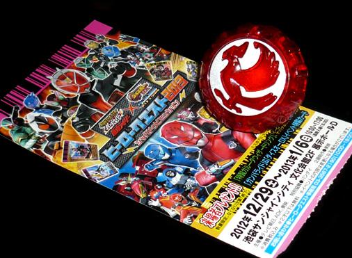 ガルーダウィザードリング ヒーロークエスト2013 オリジナルカラーVer,