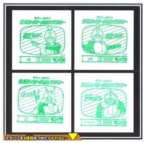 セブンイレブン 仮面ライダースタンプラリー2013 台紙 仮面ライダー新1号~アマゾン