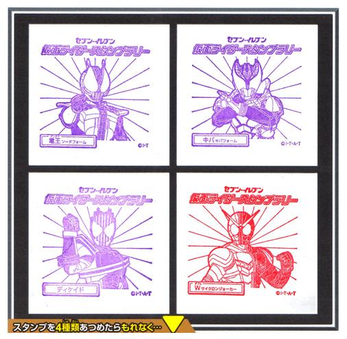 セブンイレブン 仮面ライダースタンプラリー2013 台紙 仮面ライダー電王 ソードフォーム~ダブル サイクロンジョーカー