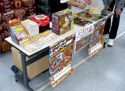 ビーストサーガアニメ化記念 ティーチング&ウイニングバトル