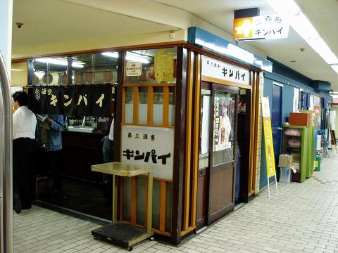 1第三酒寮キンパイ(桜木町)0609290097s-
