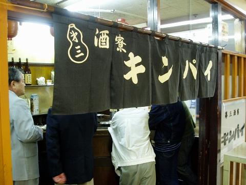 14第三酒寮キンパイ(暖簾)0610030010s-