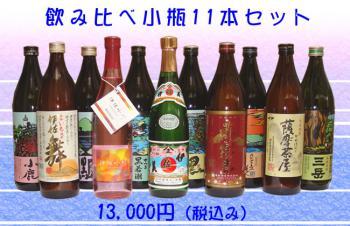 小瓶11本飲み比べセット