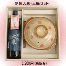 大泉・土鍋1200