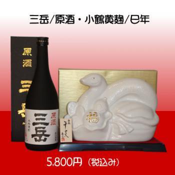 三岳/原酒・小鶴黄麹/巳年セット