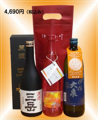 三岳(原酒)・伊佐大泉・伊佐小町セット