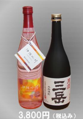 三岳(原酒)・伊佐小町セット