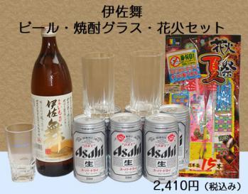 伊佐舞・ビール・グラス・花火セット