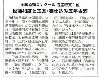 酒類コンクール新聞