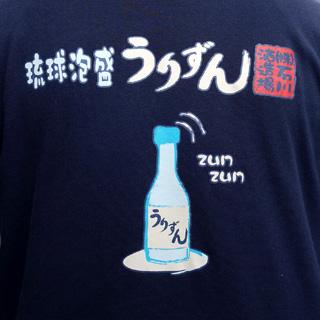 うりずんTシャツ