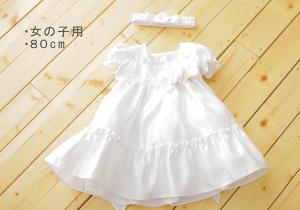 80㎝女ドレス・白