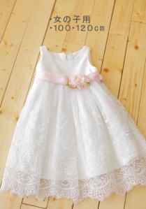100・120㎝女ドレス・白