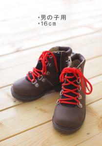 靴・男16cm