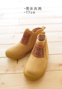 靴・共用17㎝