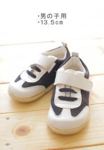 靴・男13・5cm