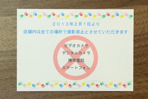 2013013111115443a.jpg