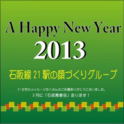 顔づくり2013新年