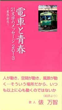 電車と青春2013表紙