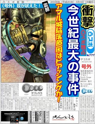 decojiro-20121028-085002.jpg