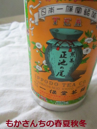 一保堂さんのお茶