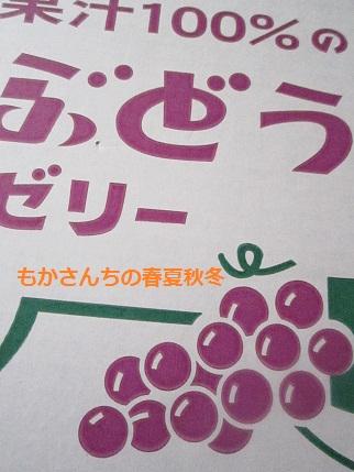 ぶどうゼリー2