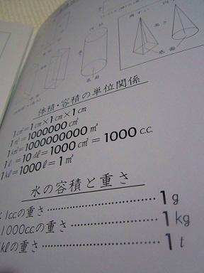 算数ノートの背表紙