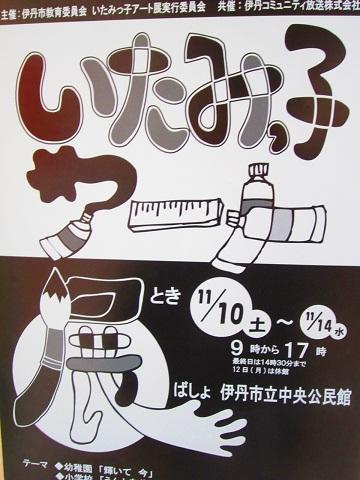 いたみっ子アート展ポスター